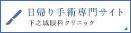 日帰り手術専門サイト 下之城眼科クリニック